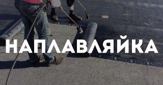Монтаж наплавляемой кровли Иркутск цена от 308 руб.